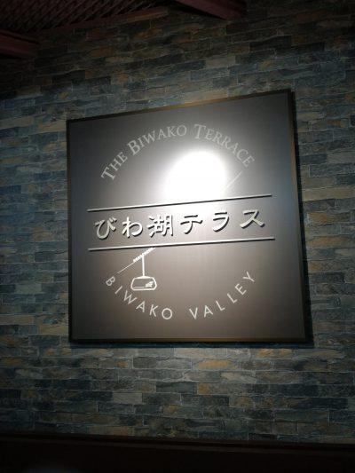 滋賀で噂の絶景スポット*