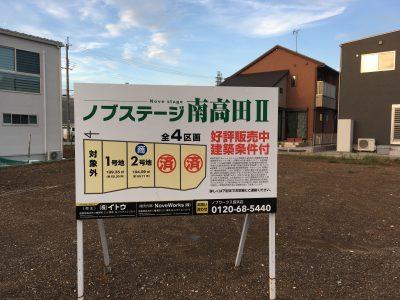 ノブステージ南高田Ⅱ分譲地情報