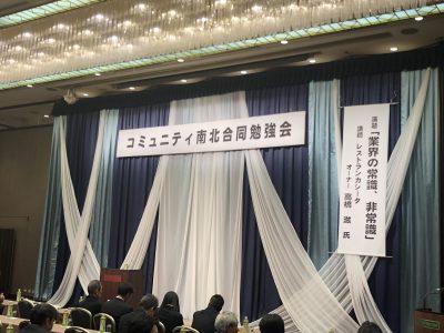 レストランカシータ 高橋オーナー 講演会の開催