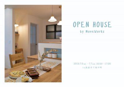 7月6日、7日 オープンハウス情報