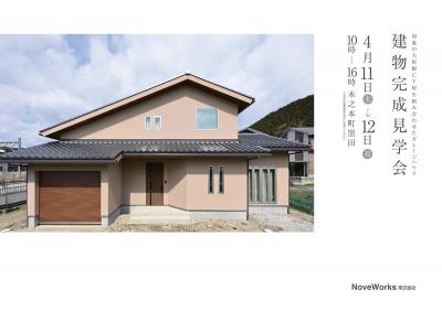 建物完成見学会「切妻の大屋根に下屋を組み合わせたガレージハウス」 のご案内