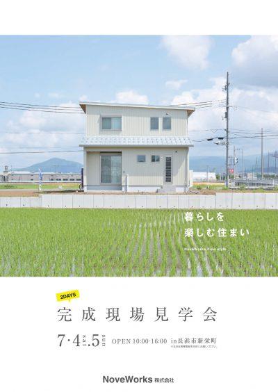 7月 OPEN HOUSE 情報 【長浜市新栄町】