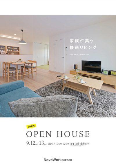 9月OPEN HOUSE情報