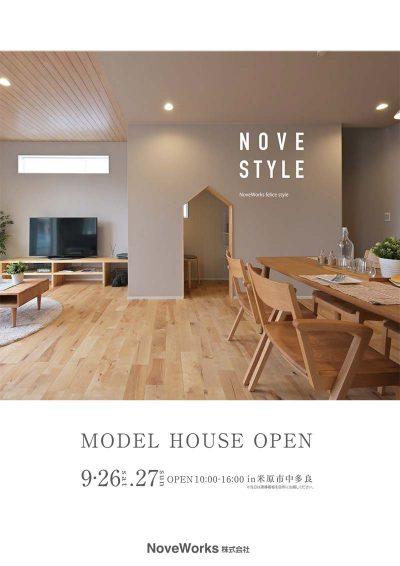 シンプルだけど、心地いいモデルハウスイベント開催