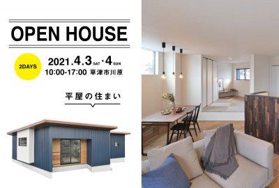 4月3日(土)・4月4日(日) 平屋の住まい~MODEL HOUSE OPEN~ 【草津市川原】
