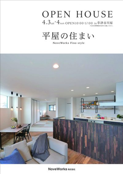 OPEN HOUSEのご案内~草津市川原