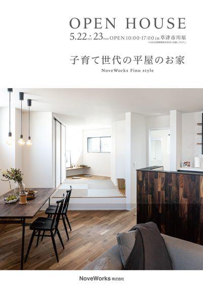 草津市川原モデルハウス【平屋のお家】
