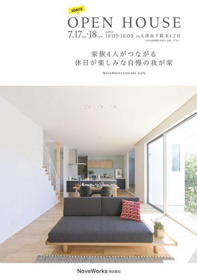 7月17日(土) 18(日)OPEN HOUSEのお知らせ【大津市下阪本】