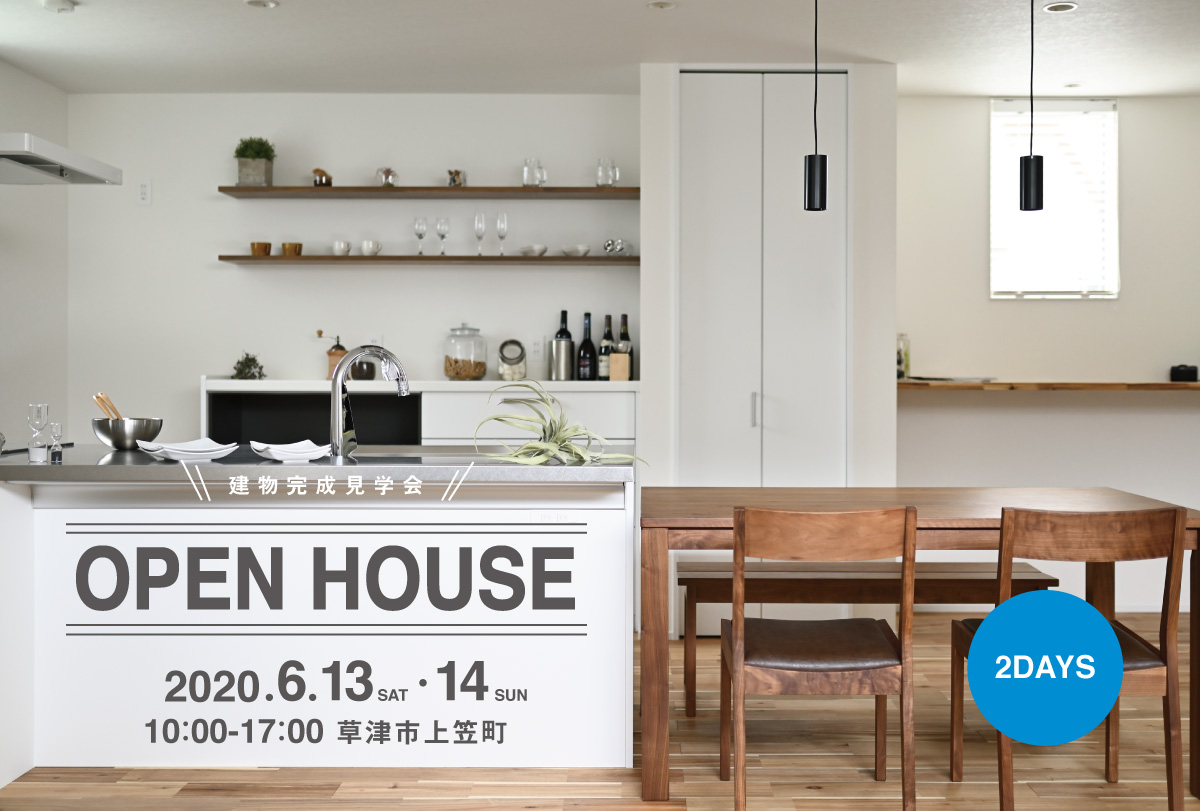 OPEN HOUSE 草津上笠モデル